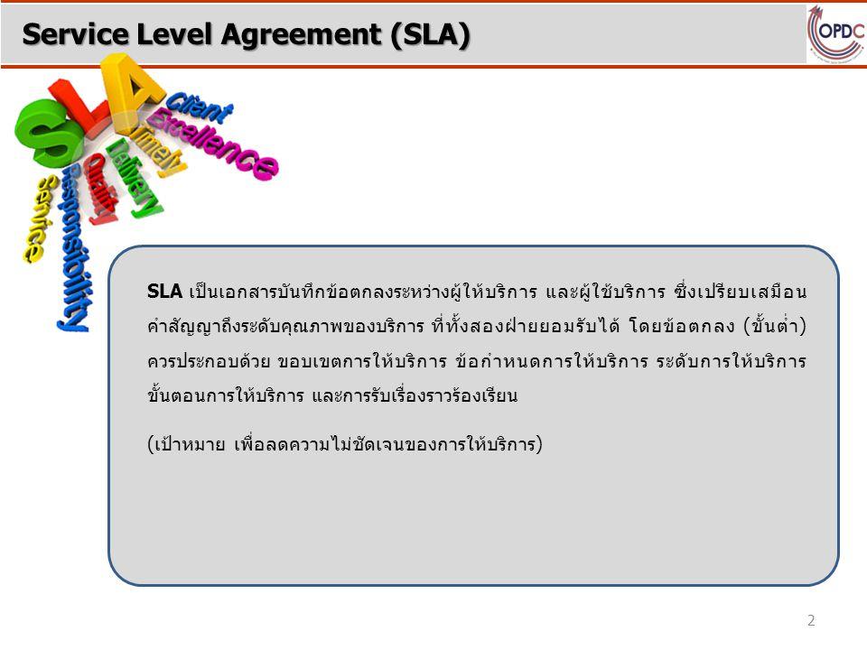 Service Level Agreement (SLA) SLA เป็นเอกสารบันทึกข้อตกลงระหว่างผู้ให้บริการ และผู้ใช้บริการ ซึ่งเปรียบเสมือน คำสัญญาถึงระดับคุณภาพของบริการ ที่ทั้งสอ
