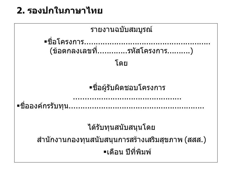 2. รองปกในภาษาไทย รายงานฉบับสมบูรณ์  ชื่อโครงการ....................................................... (ข้อตกลงเลขที่.............รหัสโครงการ.......