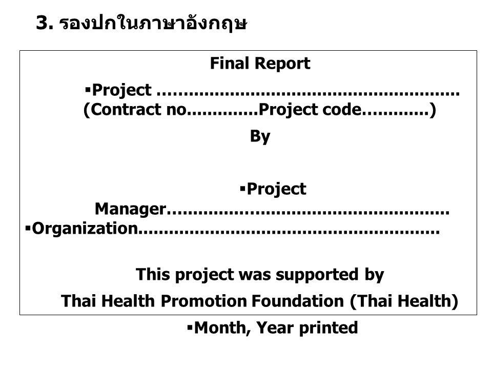 3. รองปกในภาษาอังกฤษ Final Report  Project ……..................................................... (Contract no..............Project code…..........)