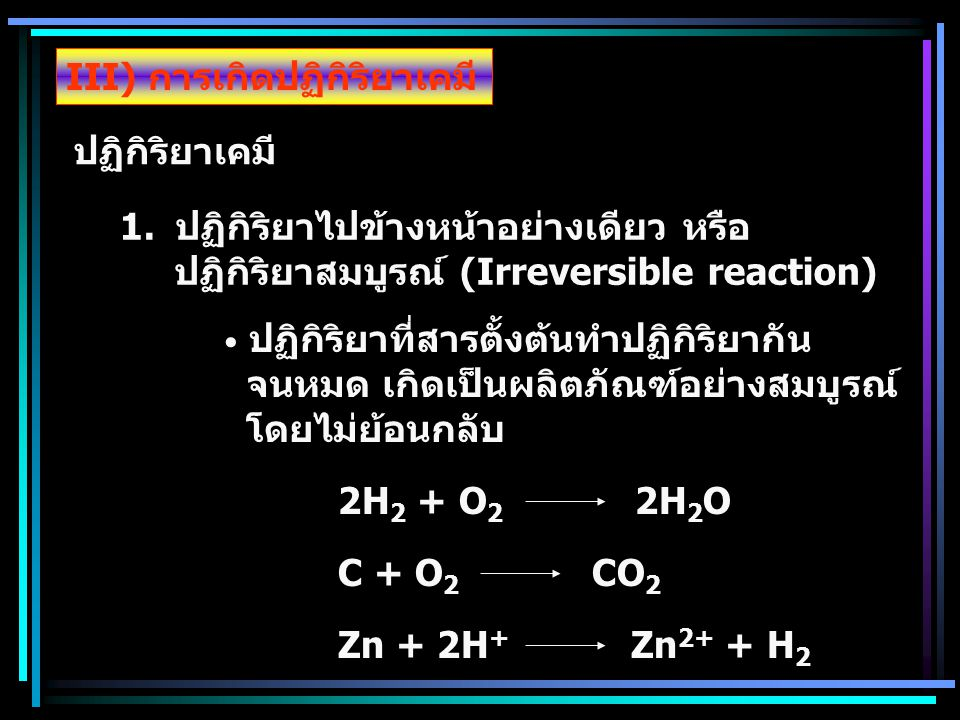 ตัวอย่าง ที่ 720 องศาเซลเซียส ค่าคงที่สมดุล สำหรับปฏิกิริยา N 2 (g) + 3H 2 (g) 2NH 3 (g) เท่ากับ 2.37x10 -3 ในการทดลองหนึ่งที่สภาวะ สมดุล พบว่า [N 2 ] = 0.683 M [H 2 ] = 8.80 M และ [NH 3 ] = 1.05 M เมื่อเติม NH 3 ลงไปในของ ผสมที่สภาวะสมดุลจนได้ความเข้มข้นเป็น 3.65 M ก.