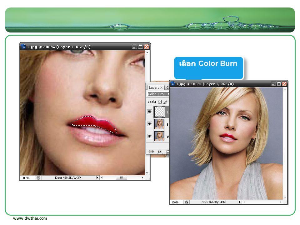 www.dwthai.com เลือก Color Burn