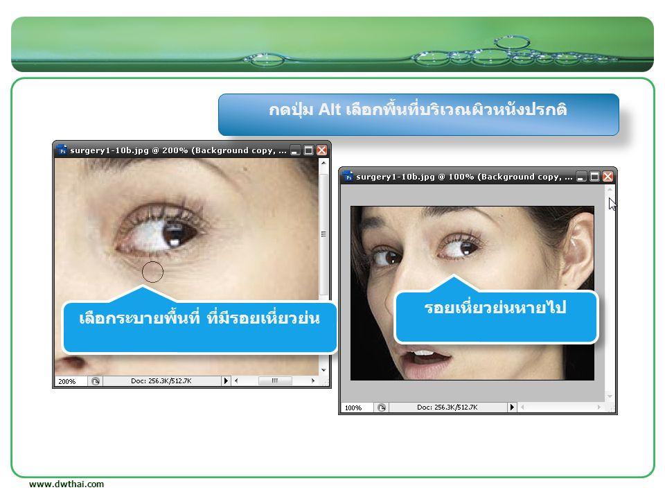 www.dwthai.com กดปุ่ม Alt เลือกพื้นที่บริเวณผิวหนังปรกติ เลือกระบายพื้นที่ ที่มีรอยเหี่ยวย่น รอยเหี่ยวย่นหายไป