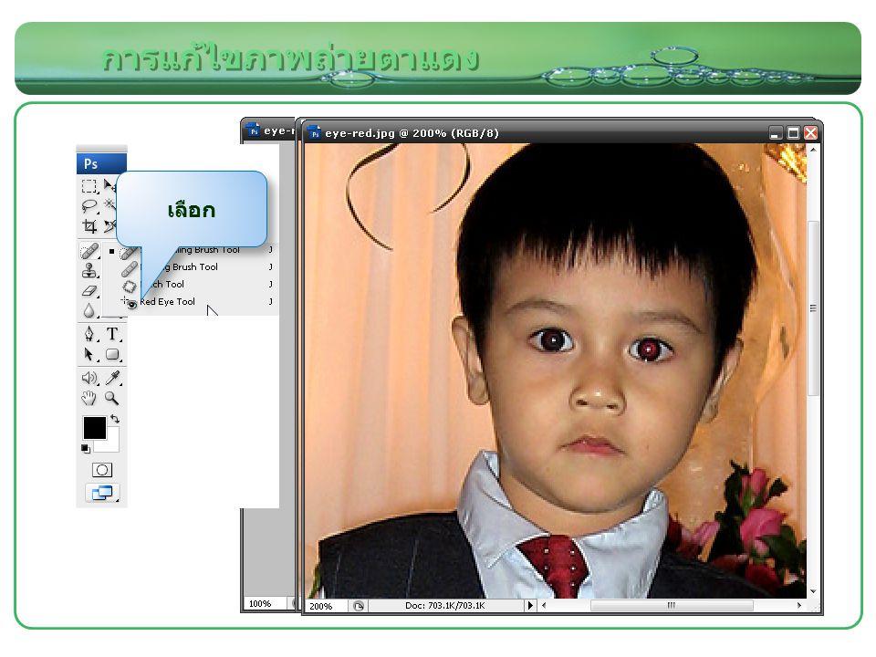 ทาปากให้นางแบบ www.dwthai.com