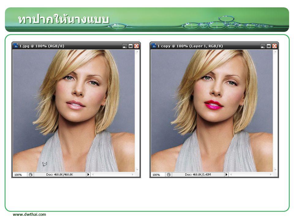 สร้าง Layer เลือก เลือกสี Foreground สำหรับ สีริมฝีปากที่ต้องการ