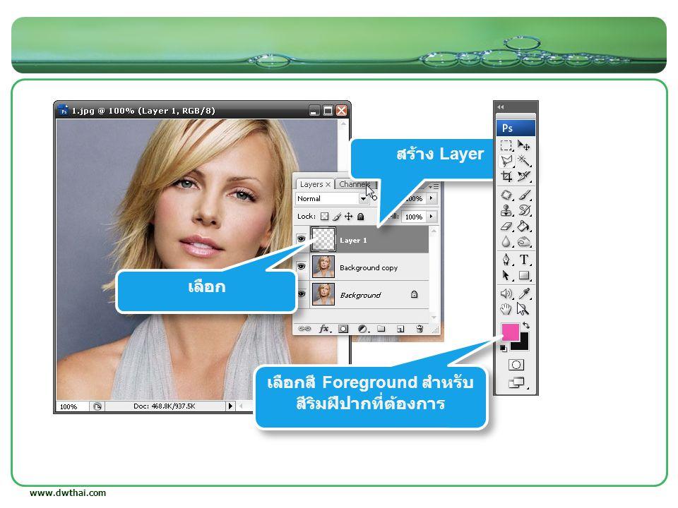 www.dwthai.com เลือกเพื่อสร้าง Selection กำหนดค่า Feather 2px สร้าง Selection รอบริมฝีปาก เลือก เทสี