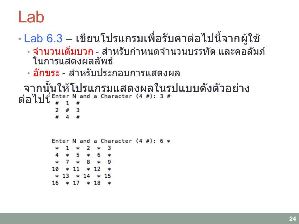 Lab Lab 6.3 – เขียนโปรแกรมเพื่อรับค่าต่อไปนี้จากผู้ใช้ จำนวนเต็มบวก - สำหรับกำหนดจำนวนบรรทัด และคอลัมภ์ ในการแสดงผลลัพธ์ อักขระ - สำหรับประกอบการแสดงผล จากนั้นให้โปรแกรมแสดงผลในรูปแบบดังตัวอย่าง ต่อไปนี้ 24