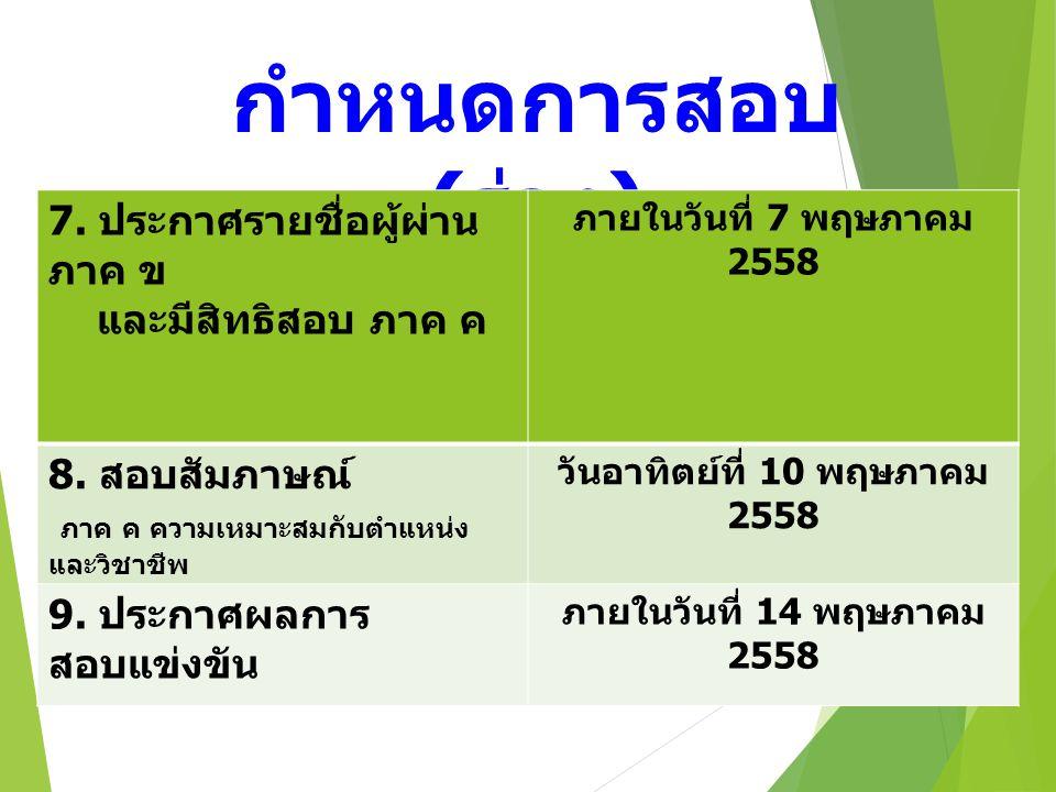 กำหนดการสอบ ( ร่าง ) 7.