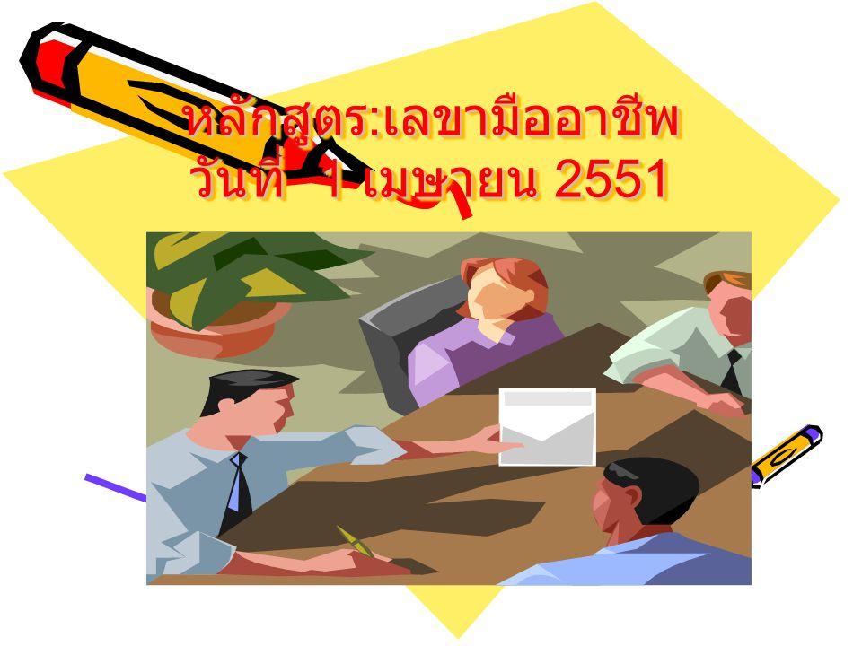 หลักสูตร : เลขามืออาชีพ วันที่ 1 เมษายน 255 1