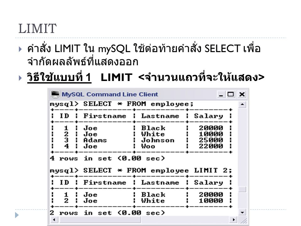 LIMIT  คำสั่ง LIMIT ใน mySQL ใช้ต่อท้ายคำสั่ง SELECT เพื่อ จำกัดผลลัพธ์ที่แสดงออก  วิธีใช้แบบที่ 1 LIMIT