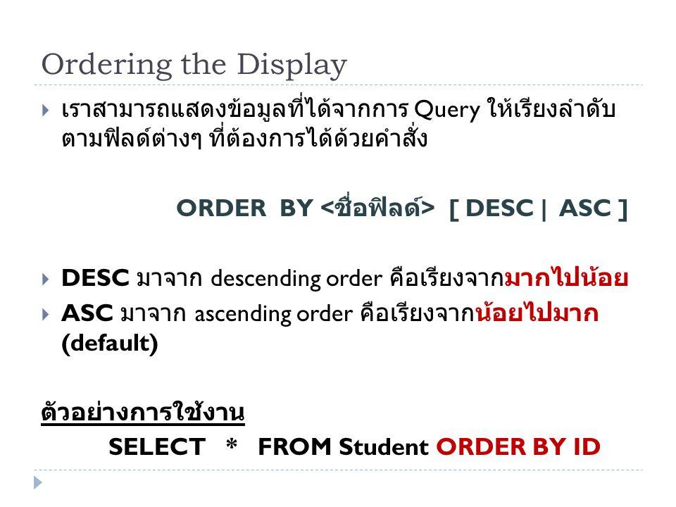 Ordering the Display  เราสามารถแสดงข้อมูลที่ได้จากการ Query ให้เรียงลำดับ ตามฟิลด์ต่างๆ ที่ต้องการได้ด้วยคำสั่ง ORDER BY [ DESC | ASC ]  DESC มาจาก