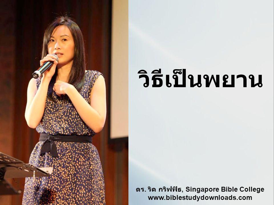 วิธีเป็นพยาน ดร. ริค กริฟฟิธ, Singapore Bible College www.biblestudydownloads.com