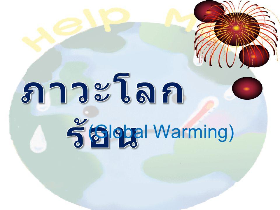 ภาวะโลกร้อน (Global Warming) หมายถึง การที่อุณหภูมิเฉลี่ยของอากาศบนโลก สูงขึ้น ไม่ว่าจะเป็นอากาศบริเวณใกล้ผิวโลก และน้ำในมหาสมุทร ในช่วง 100 ปีที่ผ่านมา อุณหภูมิเฉลี่ยของโลกสูงขึ้นถึง 0.74 ± 0.18 องศาเซลเซียส และจากแบบจำลองการ คาดคะเนภูมิอากาศพบว่า ในปี พ.