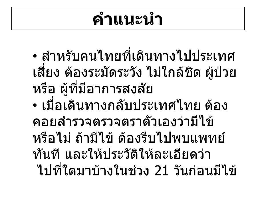 คำแนะนำ สำหรับคนไทยที่เดินทางไปประเทศ เสี่ยง ต้องระมัดระวัง ไม่ใกล้ชิด ผู้ป่วย หรือ ผู้ที่มีอาการสงสัย เมื่อเดินทางกลับประเทศไทย ต้อง คอยสำรวจตรวจตราตัวเองว่ามีไข้ หรือไม่ ถ้ามีไข้ ต้องรีบไปพบแพทย์ ทันที และให้ประวัติให้ละเอียดว่า ไปที่ใดมาบ้างในช่วง 21 วันก่อนมีไข้