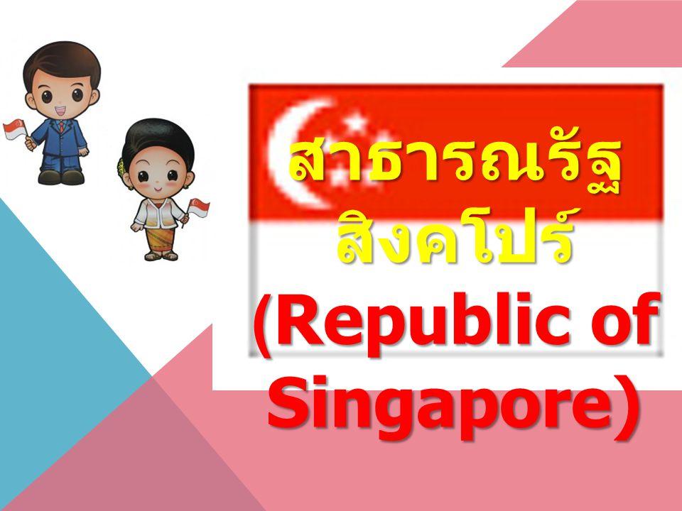 สาธารณรัฐ สิงคโปร์ (Republic of Singapore)