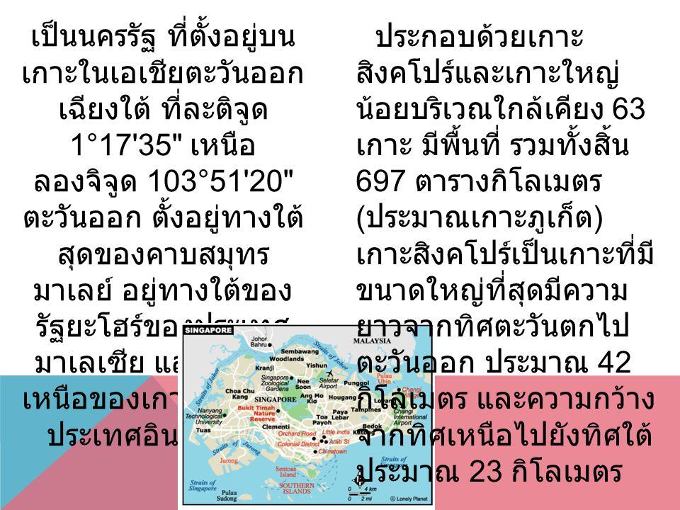 เป็นนครรัฐ ที่ตั้งอยู่บน เกาะในเอเชียตะวันออก เฉียงใต้ ที่ละติจูด 1°17'35