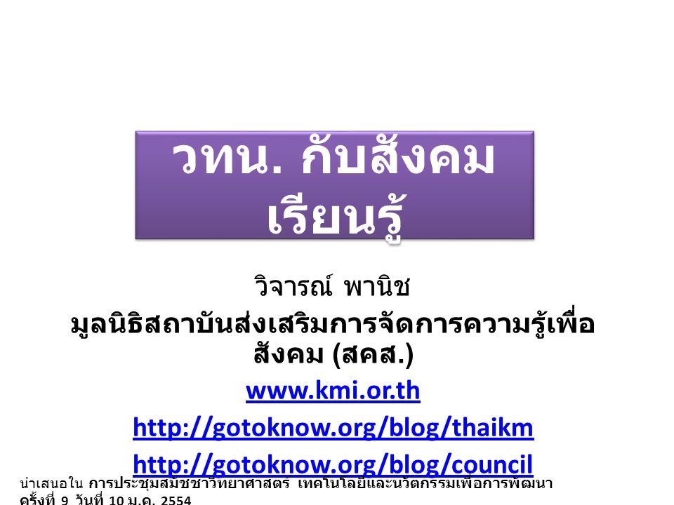 วทน. กับสังคม เรียนรู้ วิจารณ์ พานิช มูลนิธิสถาบันส่งเสริมการจัดการความรู้เพื่อ สังคม ( สคส.) www.kmi.or.th http://gotoknow.org/blog/thaikm http://got