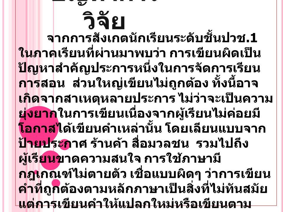 วัตถุประสงค์ 1.เพื่อพัฒนาทักษะ การเขียนคำศัพท์ ภาษาไทย ของนักเรียน ระดับชั้น ปวช.1 2.
