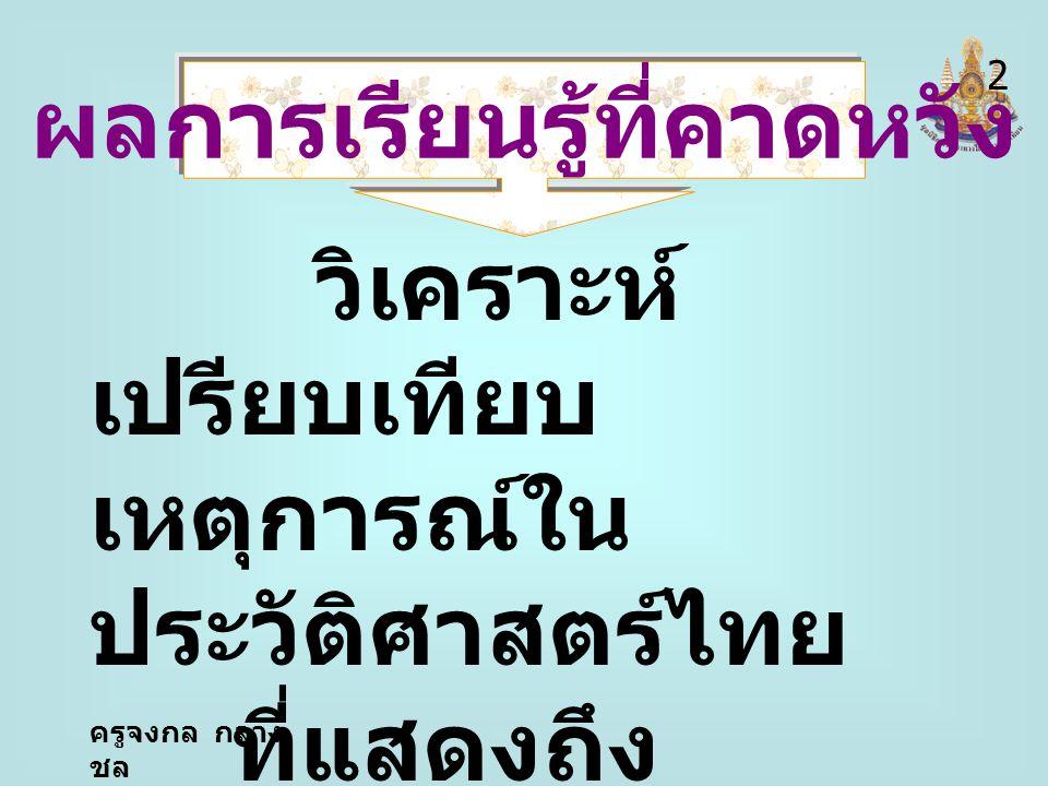 ผลการเรียนรู้ที่คาดหวัง วิเคราะห์ เปรียบเทียบ เหตุการณ์ใน ประวัติศาสตร์ไทย ที่แสดงถึง ความสัมพันธ์ใน ความต่อเนื่อง ของเวลาได้ 2