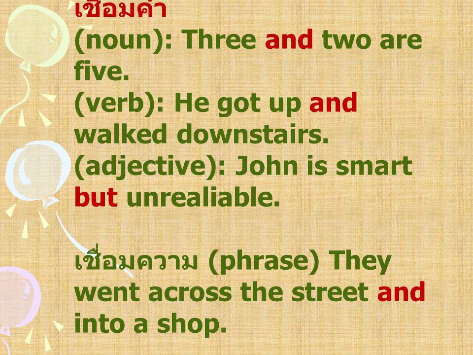 เชื่อมคำ (noun): Three and two are five. (verb): He got up and walked downstairs. (adjective): John is smart but unrealiable. เชื่อมความ (phrase) They