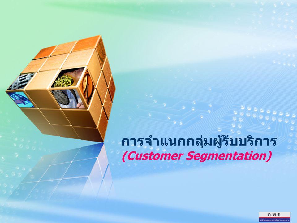 การจำแนกกลุ่มผู้รับบริการ (Customer Segmentation)