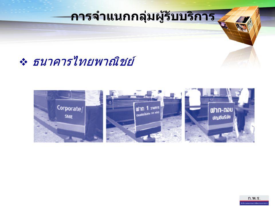  ธนาคารไทยพาณิชย์ การจำแนกกลุ่มผู้รับบริการ