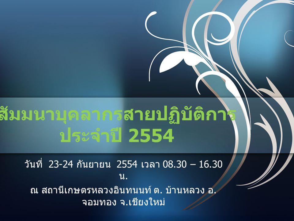 สัมมนาบุคลากรสายปฏิบัติการ ประจำปี 2554 วันที่ 23-24 กันยายน 2554 เวลา 08.30 – 16.30 น.