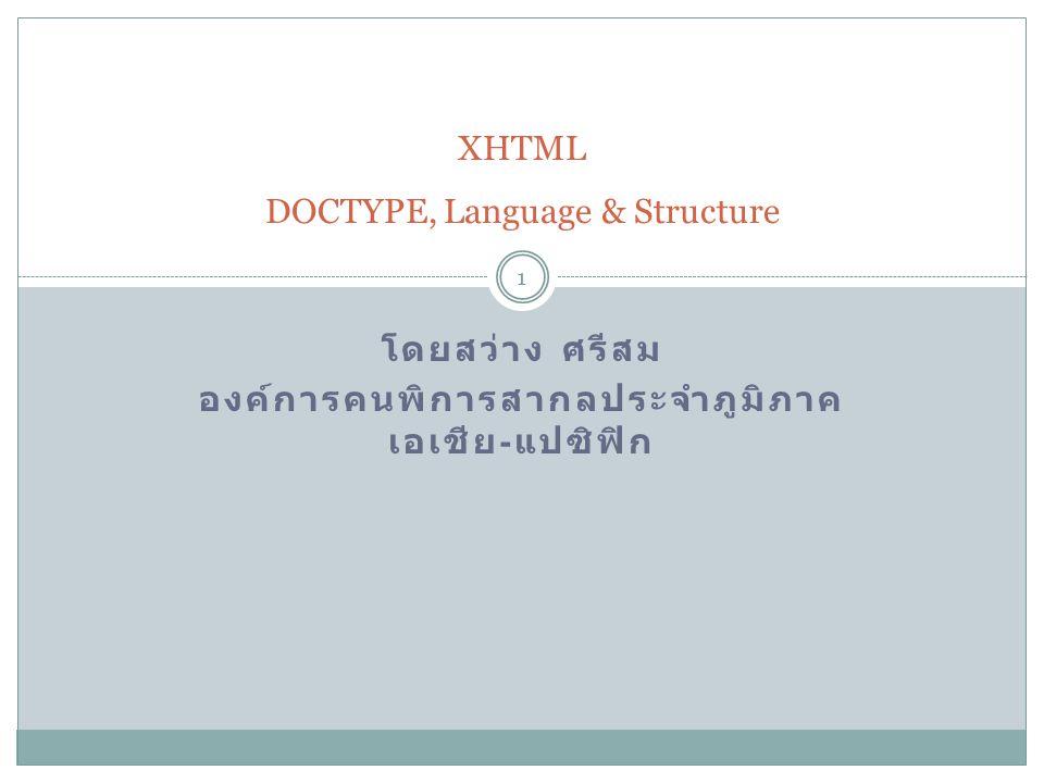โครงสร้างเนื้อหา XHTML (1.0) ส่วนสำหรับใส่เนื้อหา หัวเรื่องที่หนึ่ง หัวเรื่องย่อย เช่น,,,, ย่อหน้า ลิสต์, ฯลฯ 12