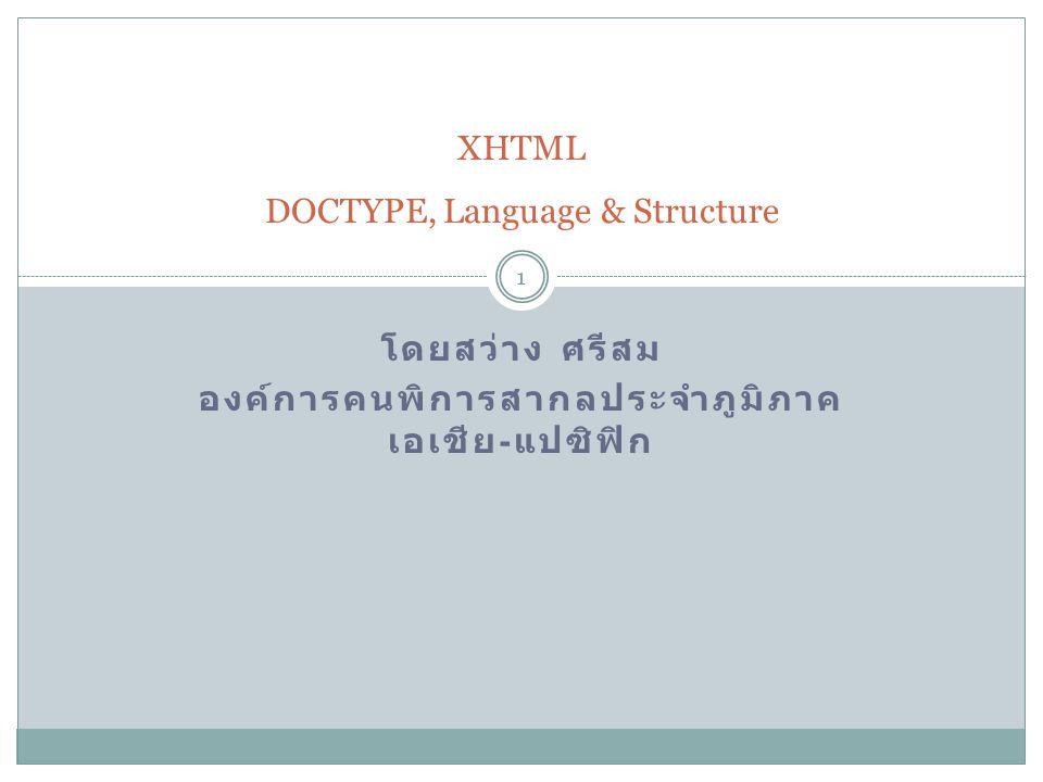 DOCTYPE ( ประเภทเอกสาร ) ต้องมี DOCTYPE เพื่อประกาศประเภทเอกสารทุกครั้ง ก่อน Root Eliment DOCTYPE มี 3 ประเภท (XHTML 1.0) ดังนี้ 1.