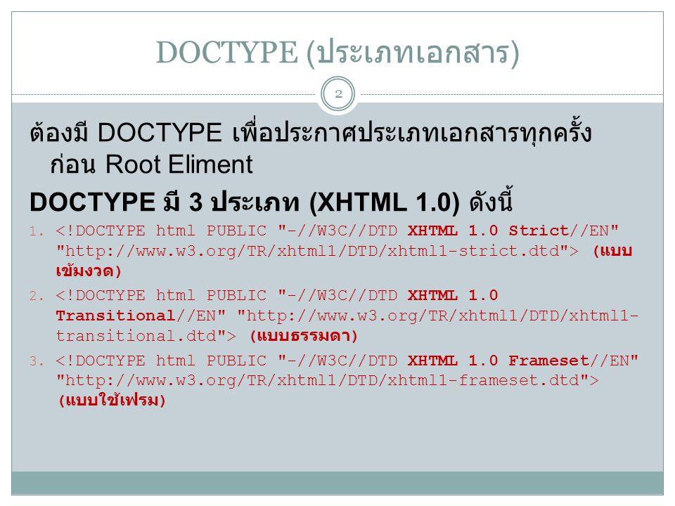 DOCTYPE ( ประเภทเอกสาร ) XHTML 1.1 ใช้ระบบโมดูลและเป็นฐานสำหรับการพัฒนา XHTML ในอนาคตเพื่อให้มีความสม่ำเสมอและแยกขาด จากการตกแต่งอย่างเด็ดขาด XHTML 2.0 ( ร่าง ) เป็นภาษามาร์กอัพออกแบบมาเพื่อ นำเสนอเอกสารเพื่อใช้ในวัตถุประสงค์ที่แตกต่างกัน 3