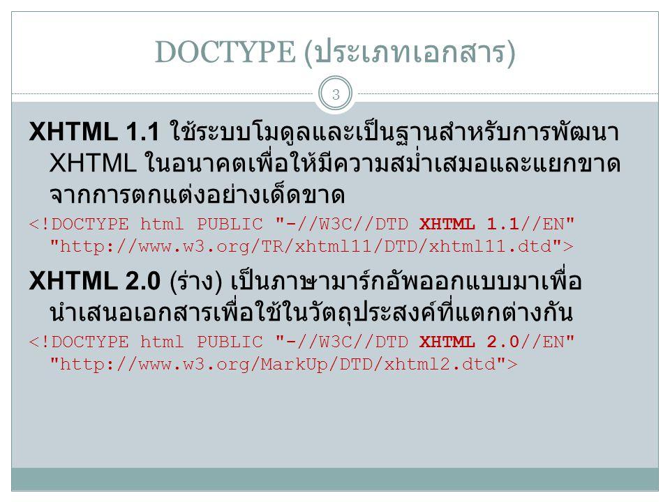 รหัสอักขระและภาษา (Character Encoding & Language) ภาษาอังกฤษ  รหัสอักขระ : iso-8859-1 และ windows-1252  รหัสภาษา : en ภาษาไทย  รหัสอักขระ : iso-8859-11, tis-620, windows-874  รหัสภาษา : th ทางเลือกใหม่ UTF-8 ทำงานกับหลายภาษา 4