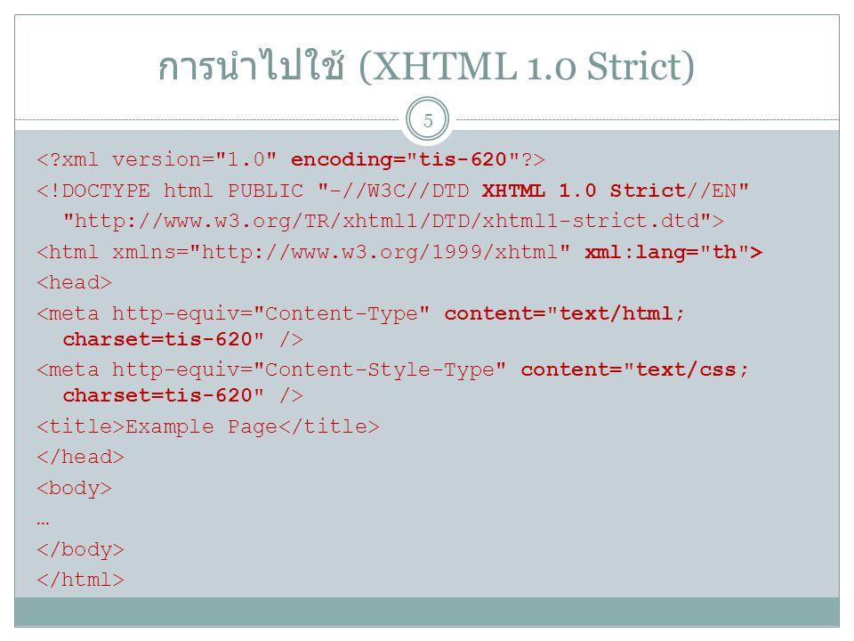 การนำไปใช้ (XHTML 1.0 Transitional) Example Page … 6