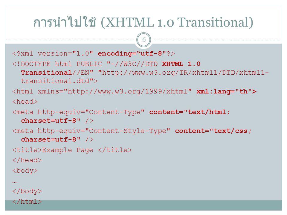 การนำไปใช้ (XHTML 1.0 Frameset) Example Page … 7