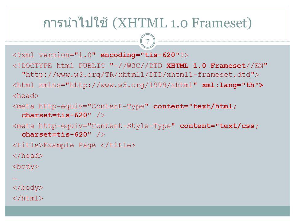 การนำไปใช้ (XHTML 1.1) Example Page … 8