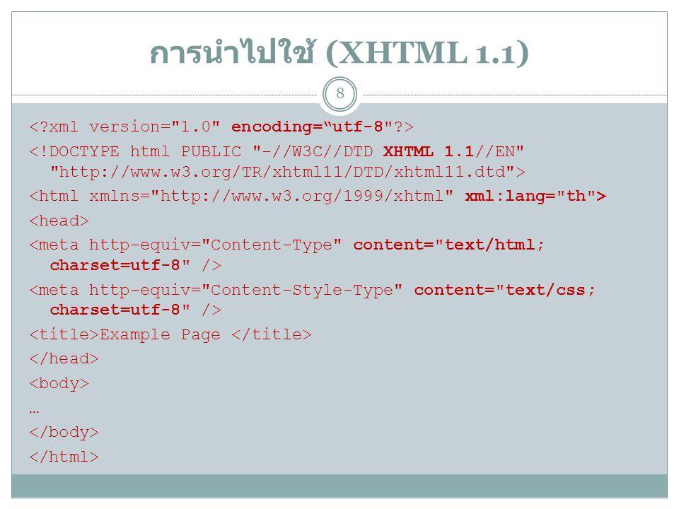 การนำไปใช้ (XHTML 2.0) Example Page … 9