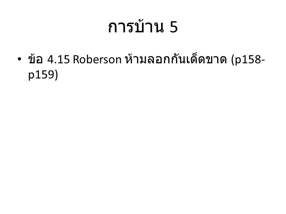 การบ้าน 5 ข้อ 4.15 Roberson ห้ามลอกกันเด็ดขาด (p158- p159)