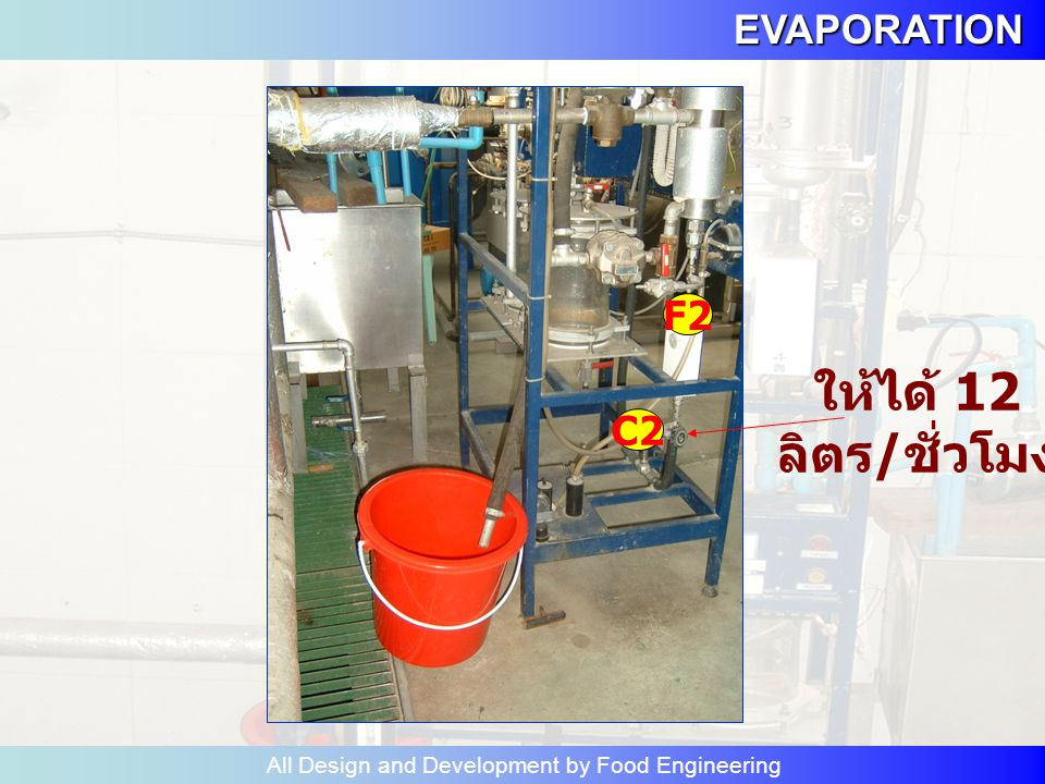 EVAPORATION All Design and Development by Food Engineering V6 V4 V1 V3 ถังเก็บ ที่ 1 ถัง เก็บที่ 2