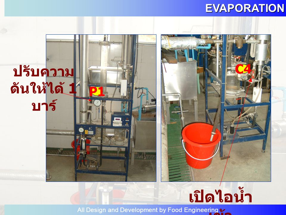 EVAPORATION All Design and Development by Food Engineering C1 F1 6 ลิตร / นาที