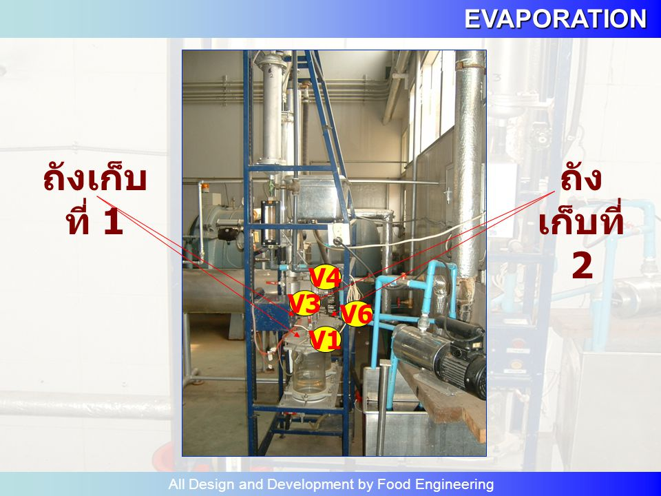 EVAPORATION All Design and Development by Food Engineering เปิดทิ้งไว้ 5 นาทีแล้ว ปิด V7