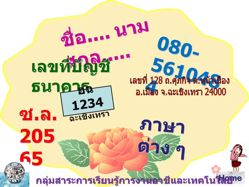 ชื่อ.... นาม สกุล..... 080- 561048 4 ซ. ล. ซ. ล. 205 65 เลขที่บัญชี ธนาคาร ฮฉ 1234 ฉะเชิงเทรา ภาษา ต่าง ๆ Home กลุ่มสาระการเรียนรู้การงานอาชีและเทคโนโ