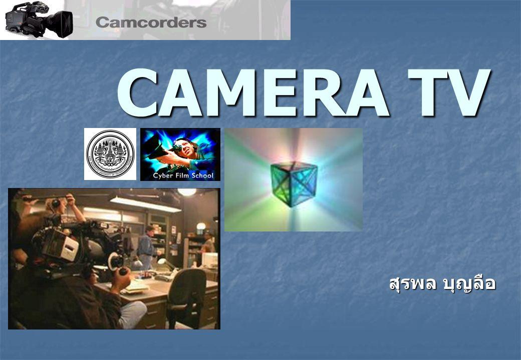 CAMERA TV สุรพล บุญลือ