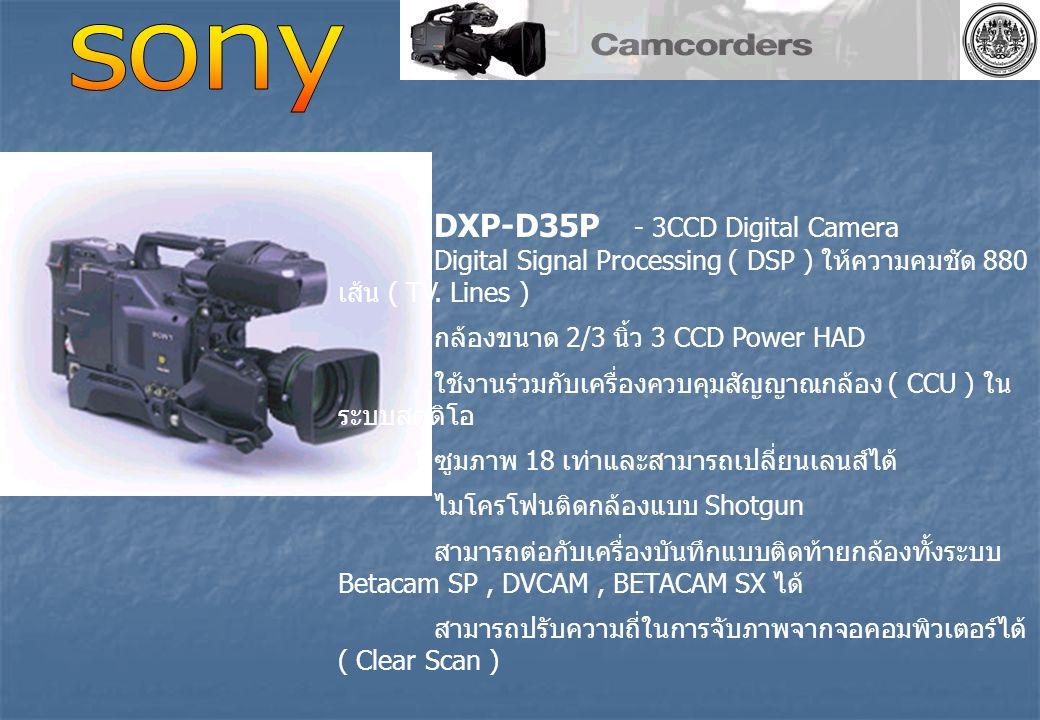 DXP-D35P - 3CCD Digital Camera Digital Signal Processing ( DSP ) ให้ความคมชัด 880 เส้น ( TV. Lines ) กล้องขนาด 2/3 นิ้ว 3 CCD Power HAD ใช้งานร่วมกับเ