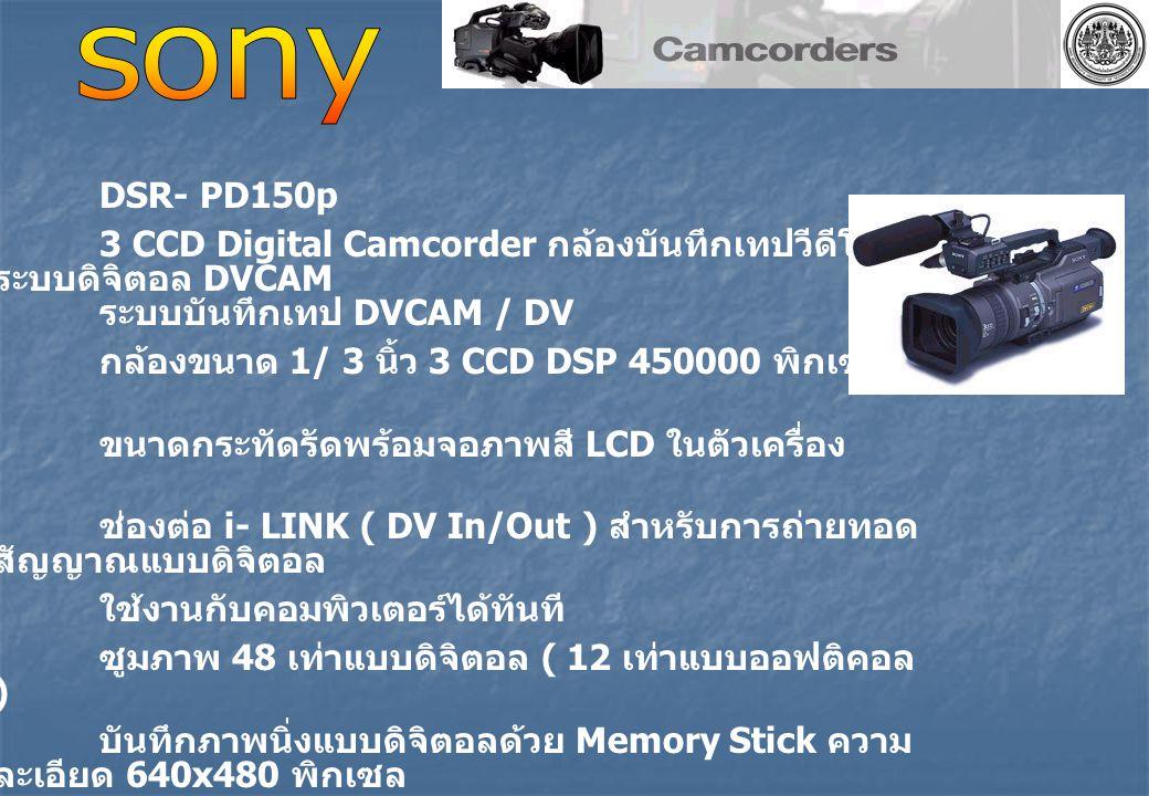 DSR- PD150p 3 CCD Digital Camcorder กล้องบันทึกเทปวีดีโอ ระบบดิจิตอล DVCAM ระบบบันทึกเทป DVCAM / DV กล้องขนาด 1/ 3 นิ้ว 3 CCD DSP 450000 พิกเซล ขนาดกร