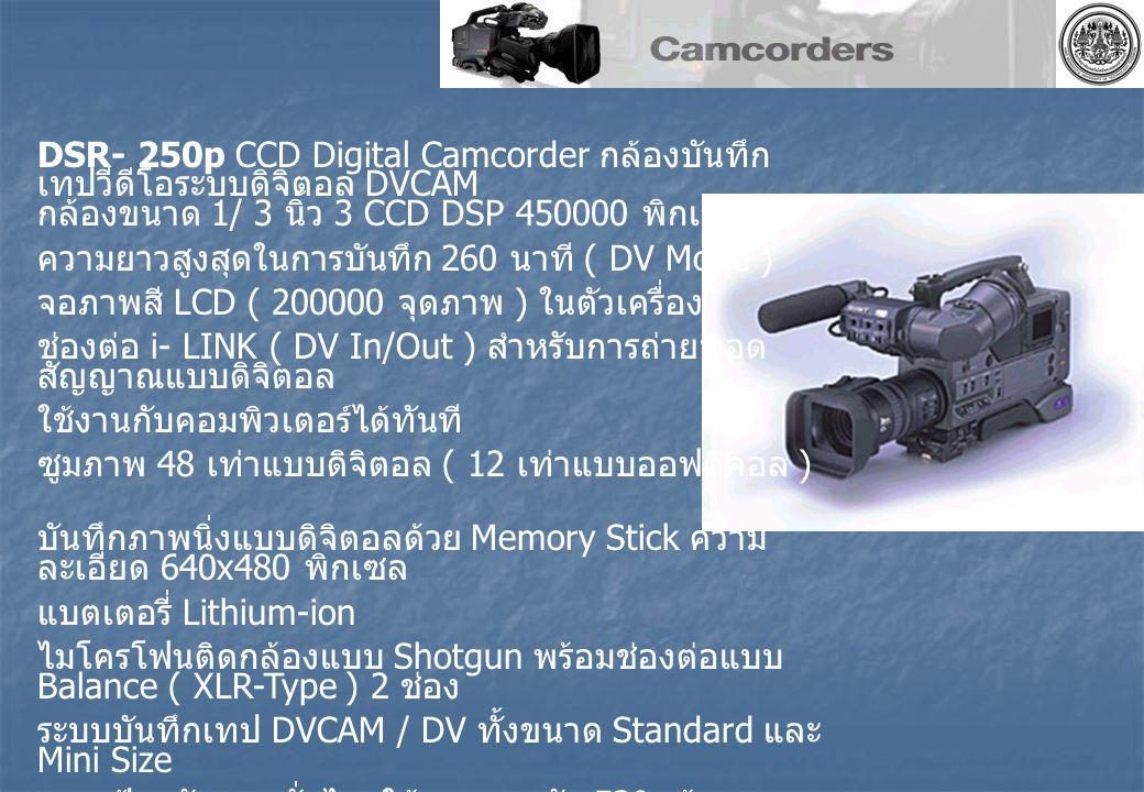 DSR- 250p CCD Digital Camcorder กล้องบันทึก เทปวีดีโอระบบดิจิตอล DVCAM กล้องขนาด 1/ 3 นิ้ว 3 CCD DSP 450000 พิกเซล ความยาวสูงสุดในการบันทึก 260 นาที (