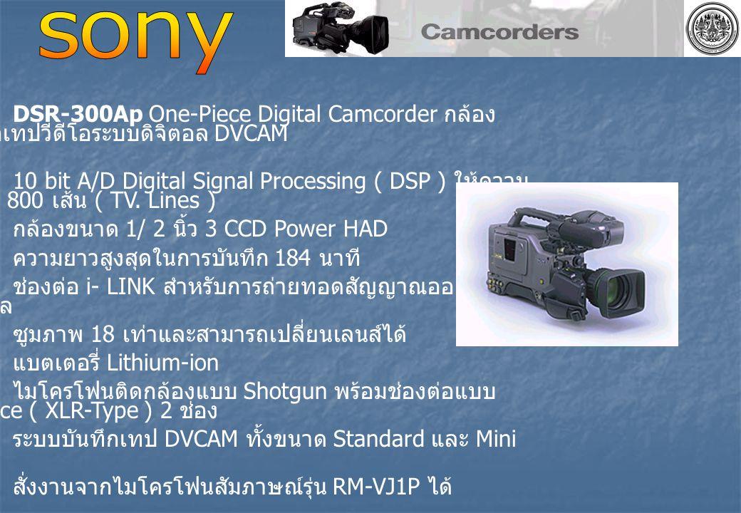 DSR-300Ap One-Piece Digital Camcorder กล้อง บันทึกเทปวีดีโอระบบดิจิตอล DVCAM 10 bit A/D Digital Signal Processing ( DSP ) ให้ความ คมชัด 800 เส้น ( TV.