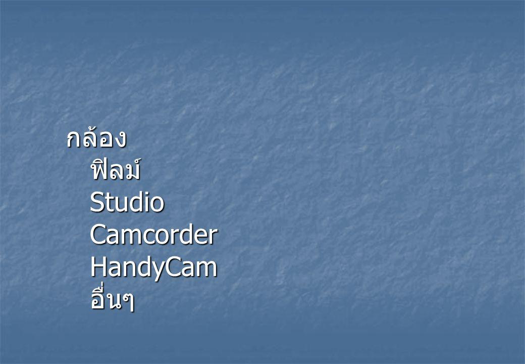 กล้องฟิลม์StudioCamcorderHandyCamอื่นๆ