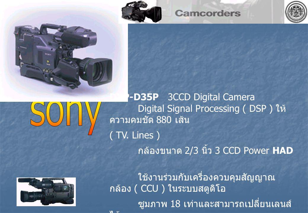 DXP-D35P 3CCD Digital Camera Digital Signal Processing ( DSP ) ให้ ความคมชัด 880 เส้น ( TV. Lines ) กล้องขนาด 2/3 นิ้ว 3 CCD Power HAD ใช้งานร่วมกับเค