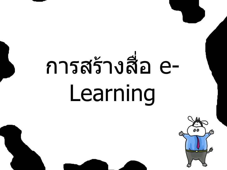 การสร้างสื่อ e- Learning