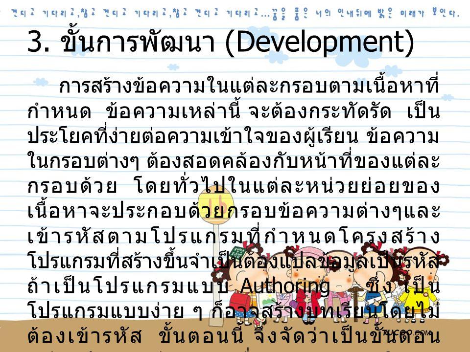 3. ขั้นการพัฒนา (Development) การสร้างข้อความในแต่ละกรอบตามเนื้อหาที่ กำหนด ข้อความเหล่านี้ จะต้องกระทัดรัด เป็น ประโยคที่ง่ายต่อความเข้าใจของผู้เรียน
