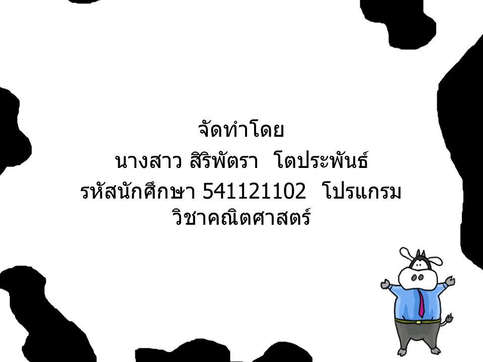 จัดทำโดย นางสาว สิริพัตรา โตประพันธ์ รหัสนักศึกษา 541121102 โปรแกรม วิชาคณิตศาสตร์