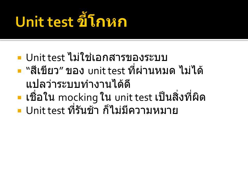 " Unit test ไม่ใช่เอกสารของระบบ  "" สีเขียว "" ของ unit test ที่ผ่านหมด ไม่ได้ แปลว่าระบบทำงานได้ดี  เชื่อใน mocking ใน unit test เป็นสิ่งที่ผิด  Uni"